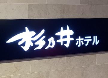 別府温泉の杉乃井ホテルは国内最大級のリゾートホテル