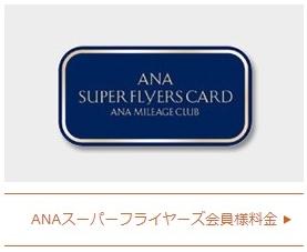 ANAクラウンプラザ名古屋のSFCプランが値下げ。一旦キャンセルし再予約しました。