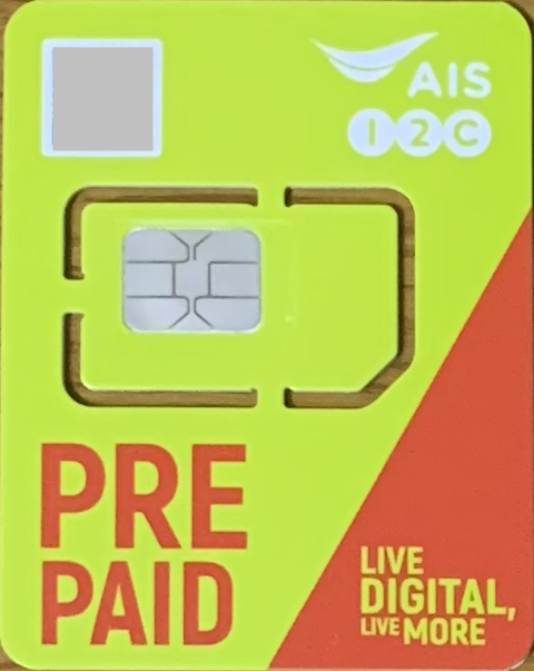 タイ旅行ならAISのプリペイドSIMが安価でお奨め。日本のamazon購入で時短も可能。