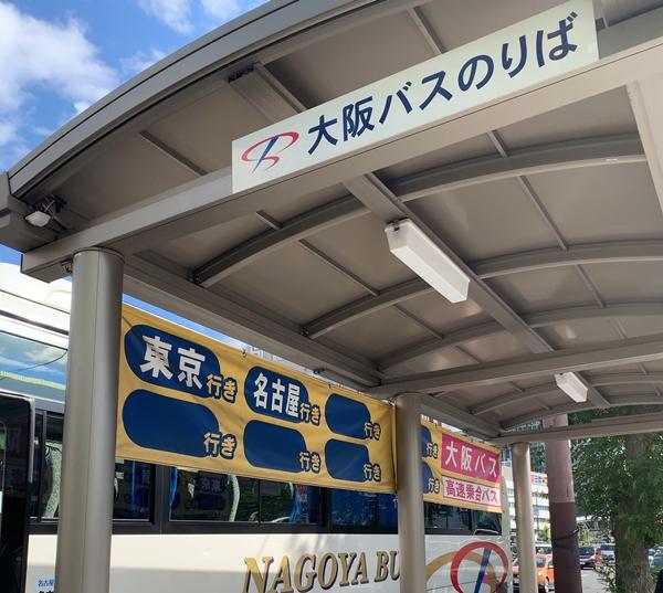 名古屋から大阪へはバスが安価で楽ちん。名古屋特急ニュースター号を紹介します。