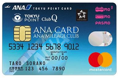 TOKYUルート必須のANAカード! ANA TOKYU POINT ClubQ PASMO マスターカードの申込みとサービス登録方法