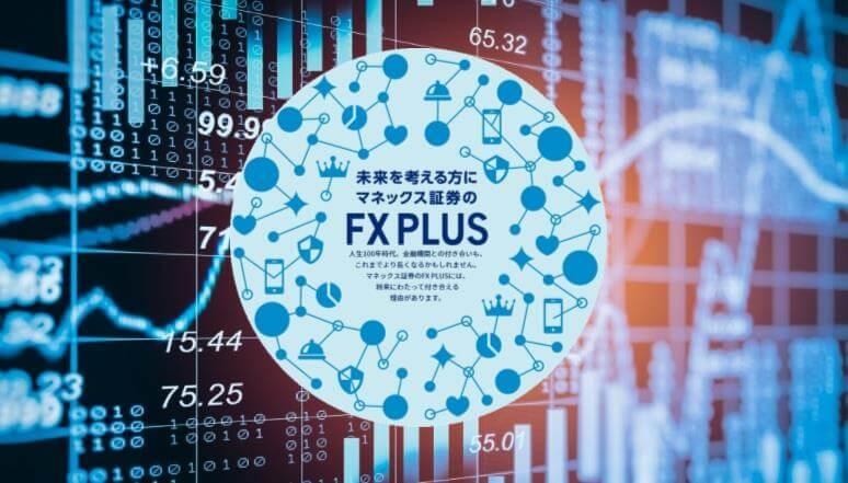 ポイントサイトのマネックス証券FX PLUS攻略法。口座開設から取引までを図解で詳しく説明します。