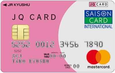 JQみずほルート必須カード! JQカードセゾンの申込みとサービス登録方法