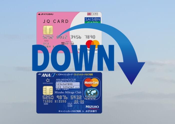 【悲報】JQみずほルートが実質消滅!マイル交換率が56%に減少