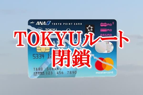 TOKYUルートが閉鎖! 閉鎖後のANAマイルへの代替ルートを詳しくまとめました。